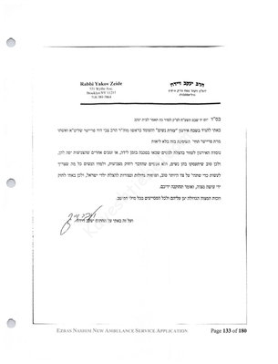 Ezras Nashim Letters of Support-5.jpg